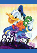 Donald Duck in Mathmagic Land Disney Mini Classic
